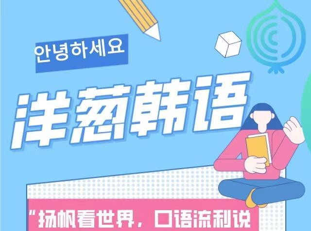 【化验室技能培训内容】学韩语究竟自学还是报班?看小白逆袭到TOPIK六级的人怎么说
