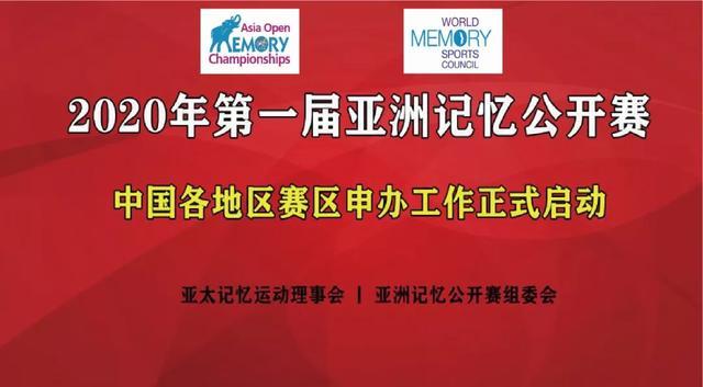 喜报!!!2020第一届亚洲记忆公开赛青岛赛区承办单位确定(图16)