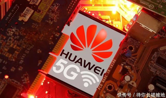 中国大步迈向5G,法国作出重要表态:不会阻止华为在法国投资