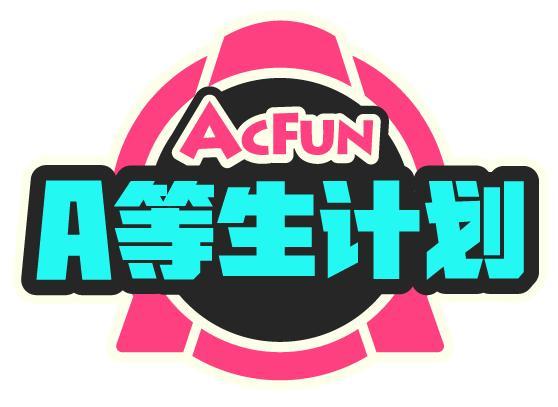 "AcFun推出""A等生计划"",积极打造活力新生创作者生态 业内 第1张"