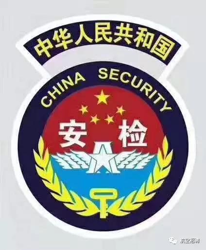 北京民航安检证培训班