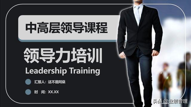 「企业培训」中高层领导课程-领导力企业管理培训PPT