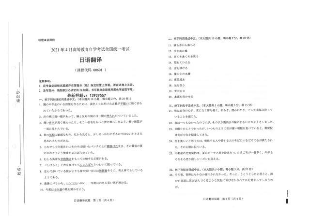 【农田水利技能培训】2021年4月自考00601日语翻译试题