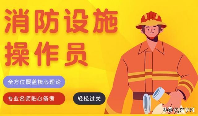 2021年消防设施操作员报考 消防设施员培训