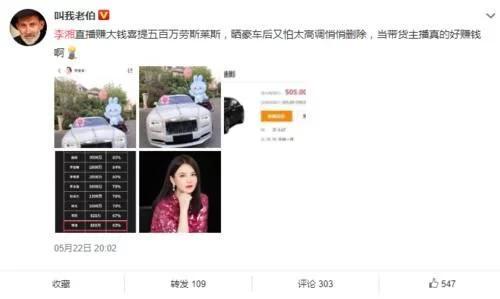 网曝李湘晒500万豪车后又秒删 网友:带货好赚钱
