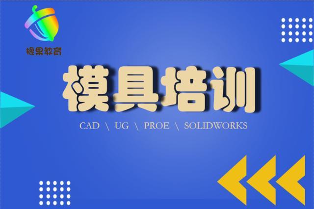 凤岗周边的CAD培训机构哪家好,CAD三维绘图培训