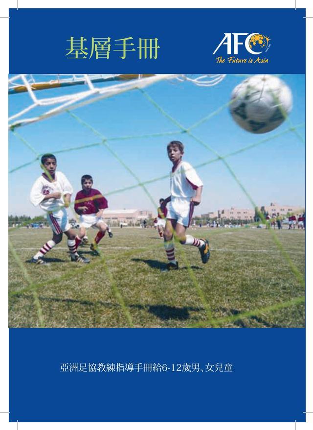 【ps技能培训步骤】足球指导员培训参考资料-儿童(亚足联基层教练指导手册)