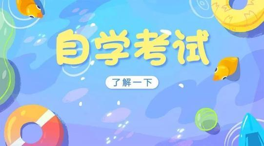 【广东省农村电商技能人才培训】自学考试的具体报名流程