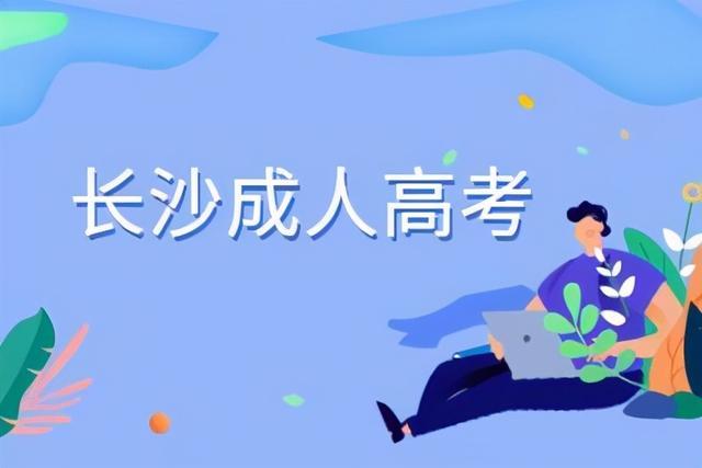【糖厂化验室操作技能培训资料】湖南成人高考怎么报名?