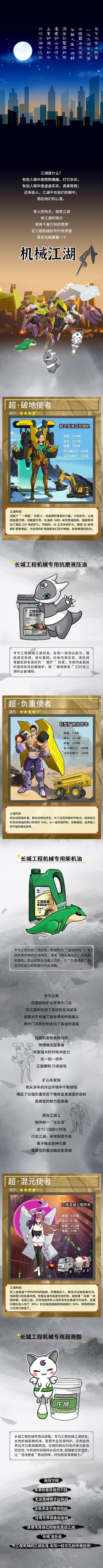 """中国石化长城润滑油,圆了工程机械的""""江湖梦""""?"""