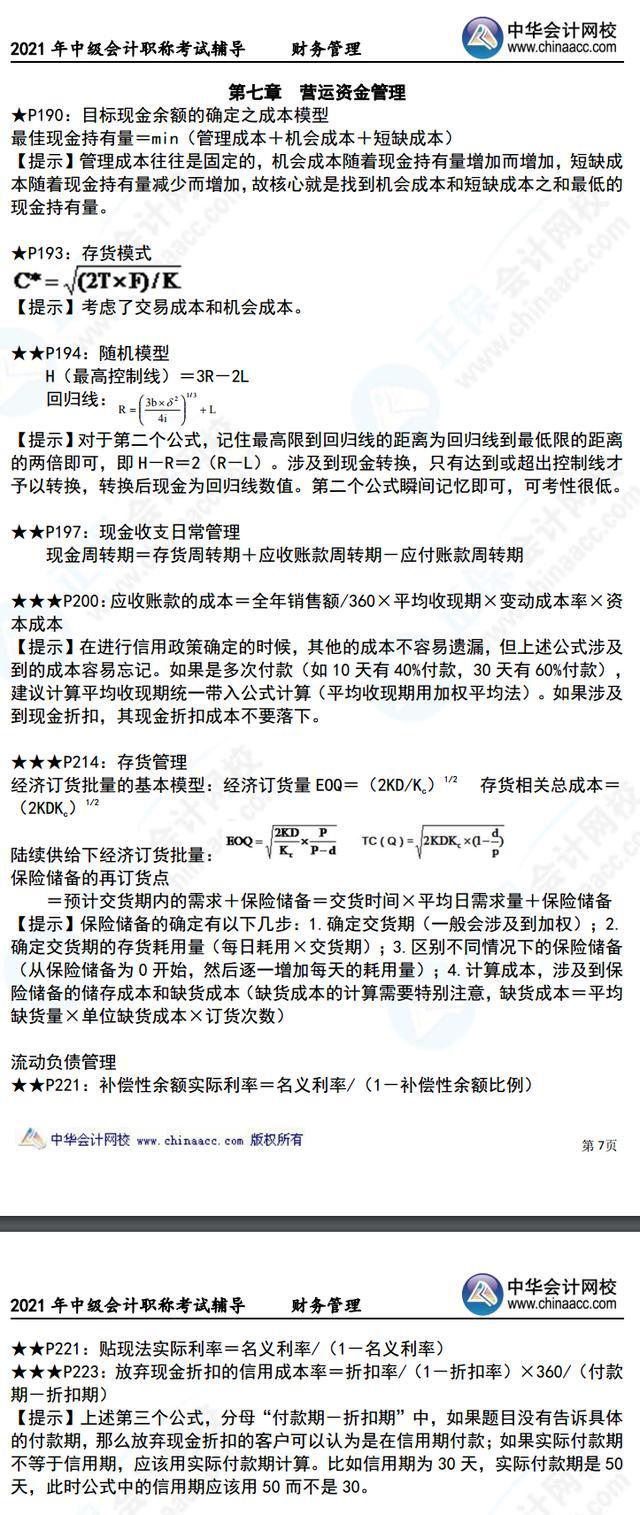 【蒙城民生工程技能培训回头看】最新!达江老师整理的中级财务管理公式!专治财管看不懂、学不会