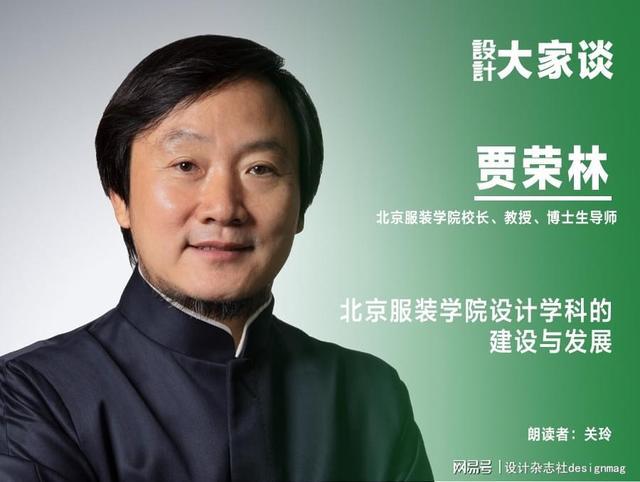 【物业保洁清洁技能培训】《设计》杂志 贾荣林:北京服装学院设计学科的建设与发展