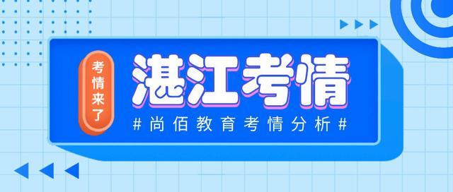 【世纪峰华技能培训中心电话是多少】2021年湛江市廉江市招编制教师613人考情分析