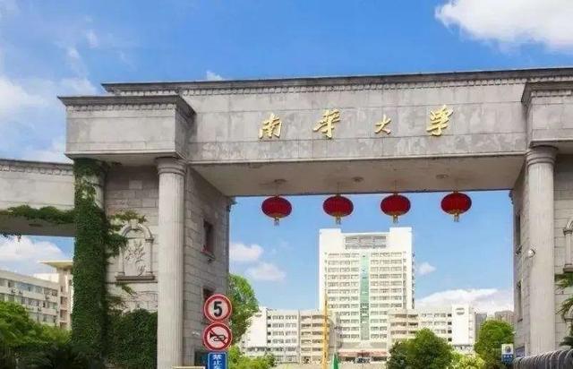 同城高校***拼,南华大学和吉首大学,谁的实力更胜一筹?