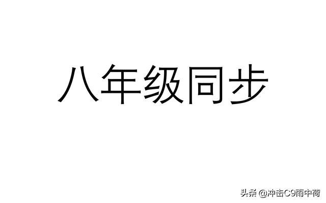 【药店专业知识与技能培训】郑州市桐柏一中2020-2021暑假质量检测八上数学试卷(含答案)
