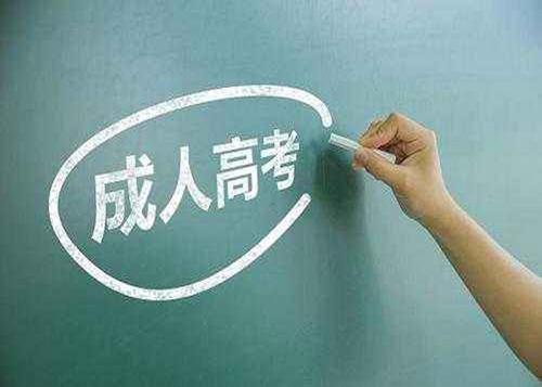 【测量技能培训计划】2019年河南省成考报名的基本条件