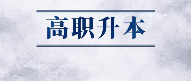 【业务员业务技能培训会】广东这些高职院校今年可能会升本科?