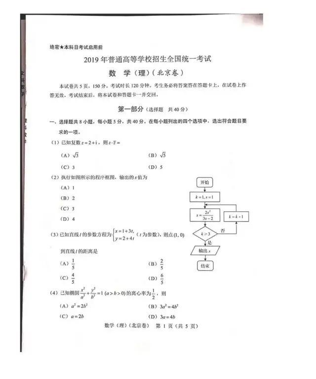 【广州ps技能培训】2019年高考北京卷理科数学试题及答案,感觉每一题都是送分题