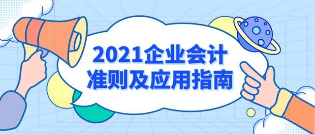 【我县劳动职业技能培训】会计必知!2021企业会计准则及应用指南,附新准则下会计科目