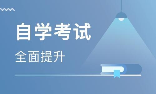 【化验室技能培训记录】广西自学考试即将报名,最多可报4门课程