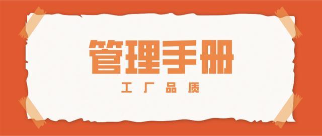 【qc课题技能培训需求模板】工厂品质管理手册