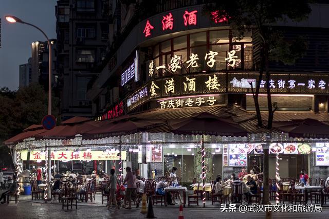武汉户部巷和吉庆街的区别