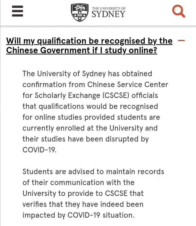 【开展大规模技能创业培训】留学生在线网课是否可以被中国教育部认可?
