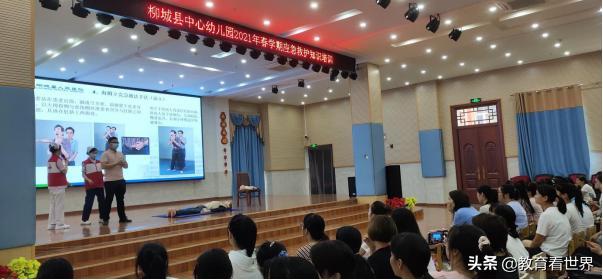广西柳州市柳城县中心幼儿园开展2021年春学期应急救护知识培训