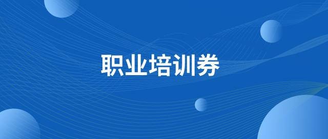 """【cad职业技能培训】让""""职业培训券""""助力劳动者素质提升!广东全省已发放26万张"""