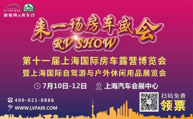 第十一届上海国际房车露营博览会 7月5日至12日赛德房车免费试乘试驾