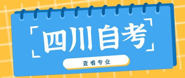 【银行柜员技能培训课程】2021年四川自考10月统考参考批次,报名注册即将截止