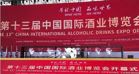 第十三届中国国际酒业博览会开幕!