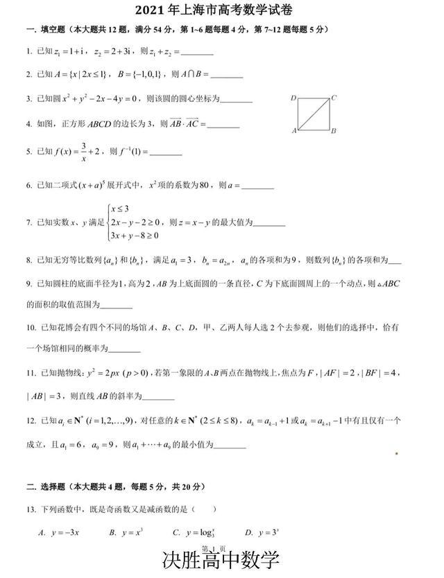 【职业技能培训行业风险点】2021高考数学上海卷