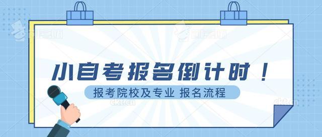 【安庆哪些地方培训专业技能】四川小自考比大自考简单吗?成都有哪些学校可以报小自考?
