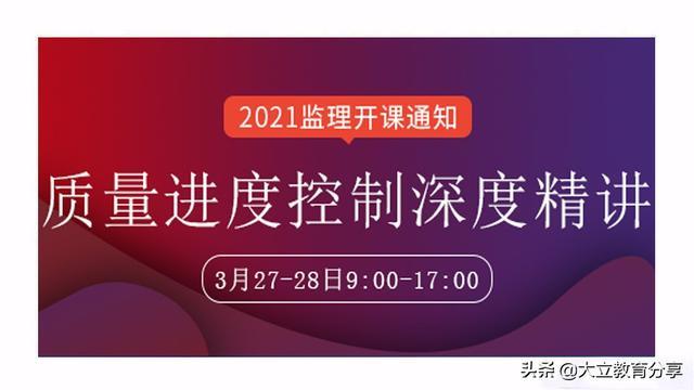 【参与各类技能提升培训】大立2021年监理工程师王洪强《质量、进度控制》深度精讲开课