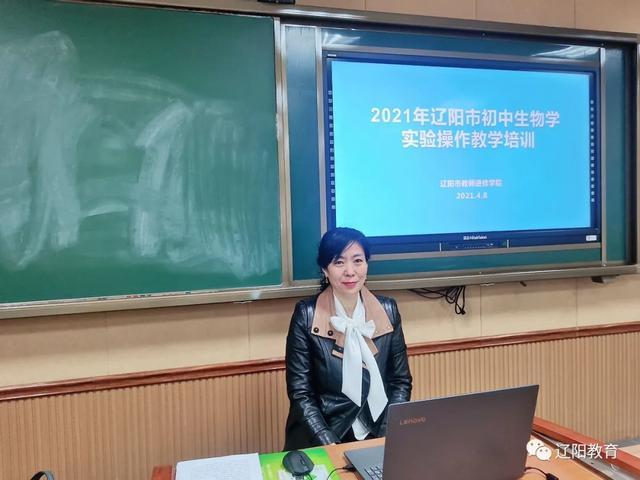 辽阳市召开中考物理、化学、生物学实验操作教学培训会