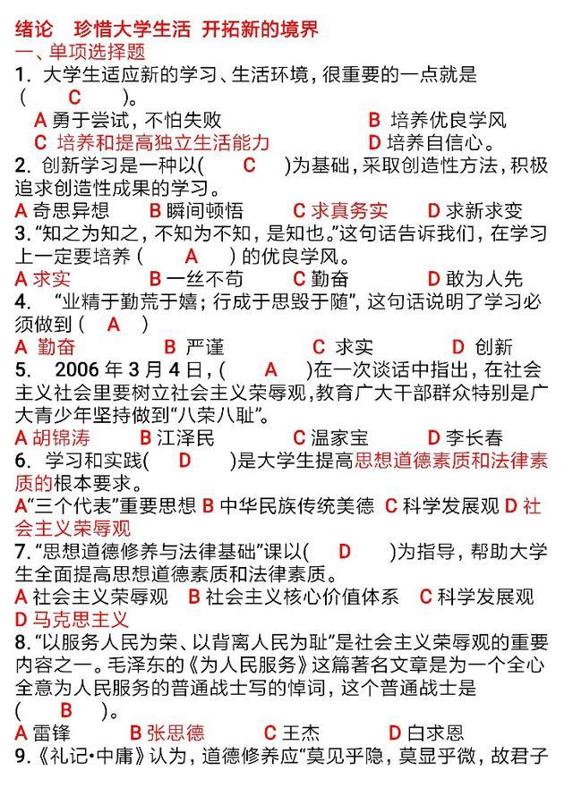 【农田水利技能培训】最新大学思想道德修养与法律基础试题[含答案]