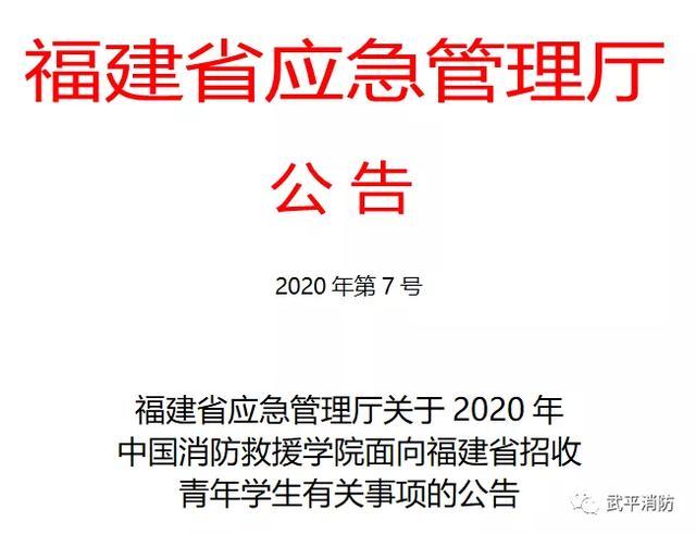 【药店店长技能培训】福建省应急管理厅关于2020年中国消防救援学院面向福建省招收青年学生有关事项的公告