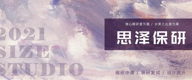 【重庆测绘职业技能培训中心】预推免 | 2021年湖南大学建筑学院预推免报名通知