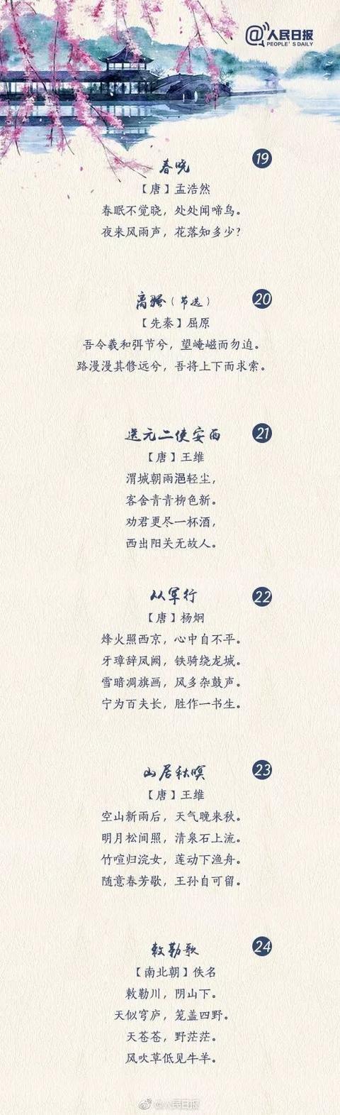 人民日报推荐:50首经典古诗文名句 精美图片版,可打印图片 No.5
