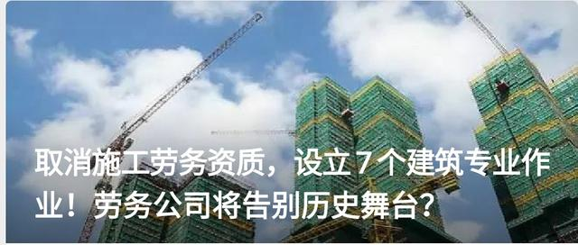 【刺绣技能开班培训】取消施工劳务资质,设7个建筑专业作业!劳务公司将告别历史舞台