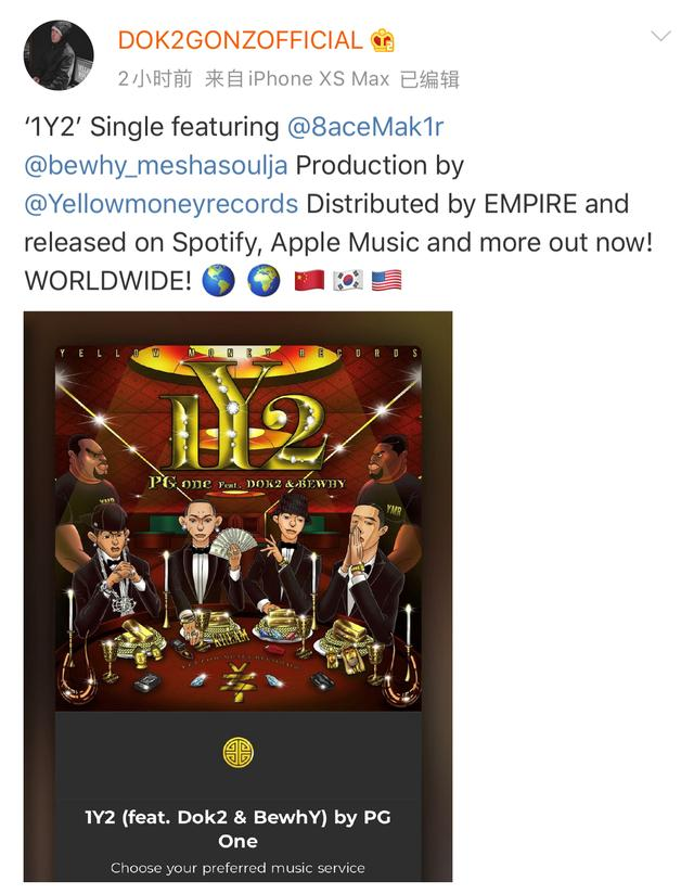 PG One无预警发布新歌,怼天怼地顺带还暗讽了TT?