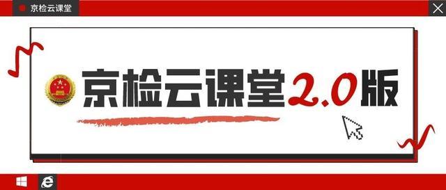 【加强员工技能培训 提高服务意识】【京检云课堂2.0版】第18期:刑事诉讼规则修改后公诉工作新变化(三)