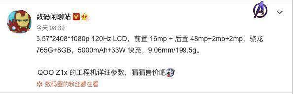 120Hz高刷屏+5000mAh,iQOO Z1x主要参数全曝光  真狠!