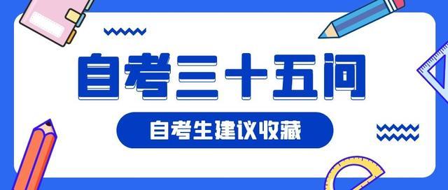 【建构筑消防员职业技能培训】自考三十五问(自考生建议收藏)