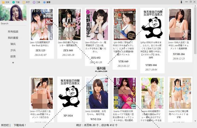 github项目:日本大片管理软件Javedio 2.0