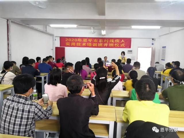 【易地扶贫搬迁技能培训信息】恩平市60名残疾人参加2020年农村残疾人实用技术培训班