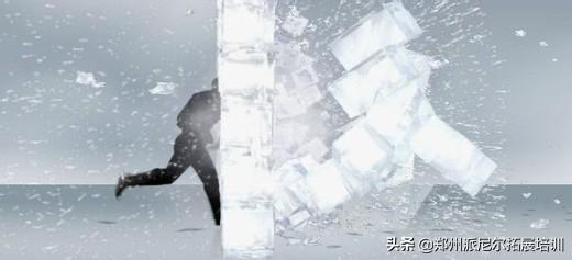 【干事技能培训ps课】企业团队拓展训练之破冰游戏及对教练的要求