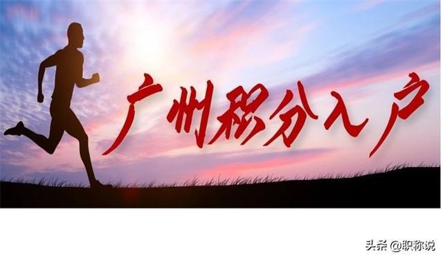 【职业技能培训机构年检合格公示】成功入户的人都找入户广州机构代办,而你还在犹豫
