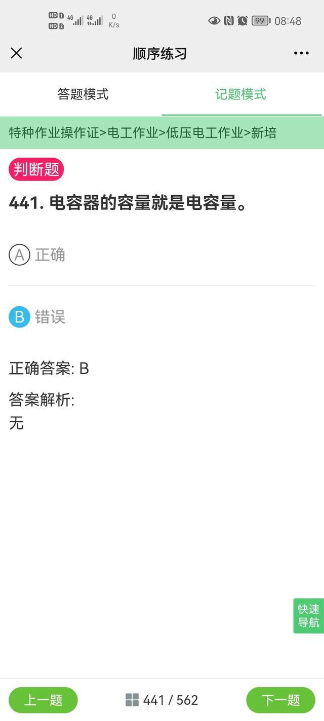 低压电工作业证考试每天练习20题(23)